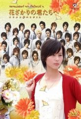 Nonton Film Hana Kimi Remake (2011) Sub Indo Download Movie Online DRAMA21 LK21 IDTUBE INDOXXI