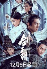 Nonton Film Sword Dynasty (2019) Subtitle Indonesia Streaming Online Download Terbaru di Indonesia-Movie21.Stream