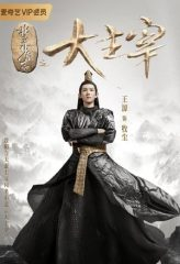 Nonton Film The Great Ruler / The Great Lord (2020) Subtitle Indonesia Streaming Online Download Terbaru di Indonesia-Movie21.Stream