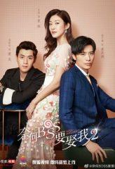 Nonton Film Well Intended Love 2 (2020) Subtitle Indonesia Streaming Online Download Terbaru di Indonesia-Movie21.Stream