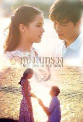 Nonton Film Neung Nai Suang (2015) Subtitle Indonesia Streaming Online Download Terbaru di Indonesia-Movie21.Stream