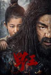 Nonton Film Mountain King (2020) Sub Indo Download Movie Online DRAMA21 LK21 IDTUBE INDOXXI