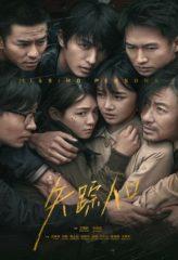 Nonton Film Missing Persons (2020) Subtitle Indonesia Streaming Online Download Terbaru di Indonesia-Movie21.Stream