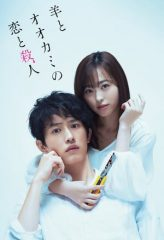 Nonton Film Love and Murder of Sheep and Wolf (2019) Subtitle Indonesia Streaming Online Download Terbaru di Indonesia-Movie21.Stream