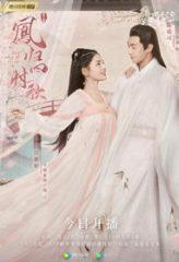 Nonton Film The Legend of Jin Yan (2020) Subtitle Indonesia Streaming Online Download Terbaru di Indonesia-Movie21.Stream