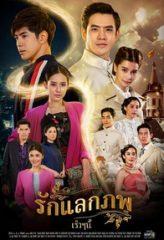 Nonton Film The Passbook / Ruk Laek Pop (2020) Subtitle Indonesia Streaming Online Download Terbaru di Indonesia-Movie21.Stream