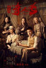 Nonton Film The Eight (2020) Subtitle Indonesia Streaming Online Download Terbaru di Indonesia-Movie21.Stream