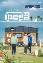 Nonton Film House On Wheels (2020) Subtitle Indonesia Streaming Online Download Terbaru di Indonesia-Movie21.Stream