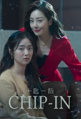 Nonton Film CHIP-IN (2020) Subtitle Indonesia Streaming Online Download Terbaru di Indonesia-Movie21.Stream