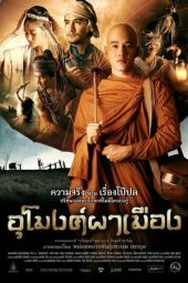 Nonton Film At the Gate of the Ghost (2011) Sub Indo Download Movie Online DRAMA21 LK21 IDTUBE INDOXXI