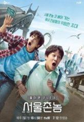 Nonton Film Hometown Flex (2020) Subtitle Indonesia Streaming Online Download Terbaru di Indonesia-Movie21.Stream