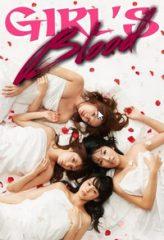 Nonton Film Girl's Blood (2014) Subtitle Indonesia Streaming Online Download Terbaru di Indonesia-Movie21.Stream