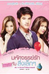 Nonton Film Suddenly It's Magic (2012) Subtitle Indonesia Streaming Online Download Terbaru di Indonesia-Movie21.Stream