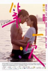 Nonton Film First Time (2012) Subtitle Indonesia Streaming Online Download Terbaru di Indonesia-Movie21.Stream