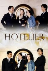 Nonton Film Hotelier (2001) Subtitle Indonesia Streaming Online Download Terbaru di Indonesia-Movie21.Stream
