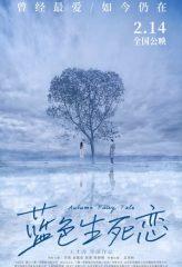 Nonton Film Autumn Fairy Tale (2019) Sub Indo Download Movie Online DRAMA21 LK21 IDTUBE INDOXXI