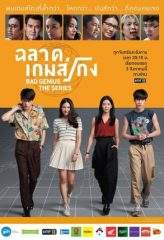 Nonton Film Bad Genius The Series (2020) Subtitle Indonesia Streaming Online Download Terbaru di Indonesia-Movie21.Stream