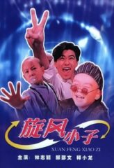 Nonton Film Shaolin Popey (1994) Sub Indo Download Movie Online DRAMA21 LK21 IDTUBE INDOXXI