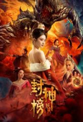 Nonton Film League of Gods: Alluring Woman (2020) Sub Indo Download Movie Online DRAMA21 LK21 IDTUBE INDOXXI