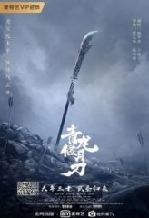 Nonton Film Green Dragon Crescent Blade (2021) Sub Indo Download Movie Online DRAMA21 LK21 IDTUBE INDOXXI